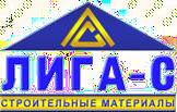 Лига - С продажа строительных материалов в Луганске, ЛНР